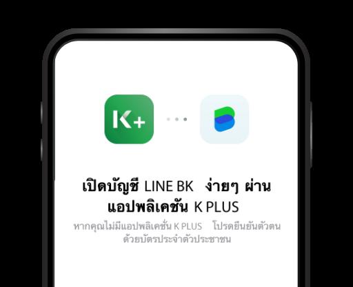 สมัครใช้ LINE BK K PLUS ธนาคารกสิกรไทย
